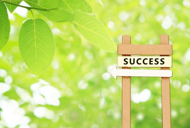 成功への看板